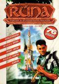 RÚNA II/4 (1995/4)