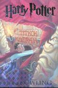 Harry Potter - 2. HARRY POTTER ÉS A TITKOK KAMRÁJA