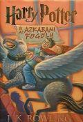 Harry Potter - 3. HARRY POTTER ÉS AZ AZKABANI FOGOLY